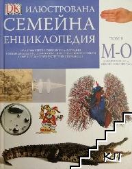 Илюстрована семейна енциклопедия. Том 9