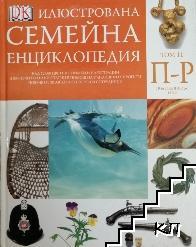 Илюстрована семейна енциклопедия. Том 11