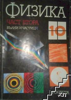 Физика за 10. клас. Част 2: Вълни и частици