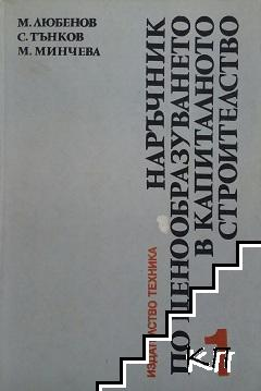 Наръчник по ценообразуването в капиталното строителство. Част 1-2