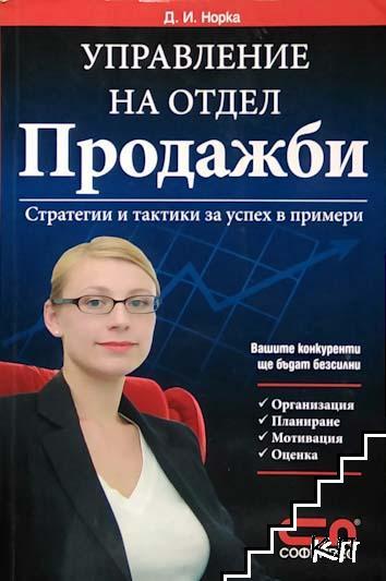 Управление на отдел Продажби