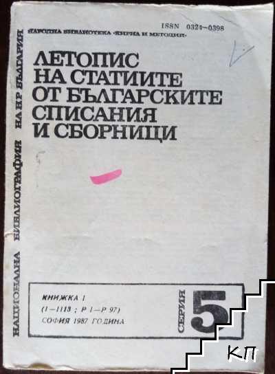 Летопис на статиите от българските списания и сборници. Кн. 1 / 1987
