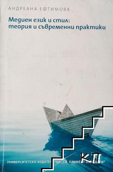 Медиен език и стил: Теория и съвременни практики