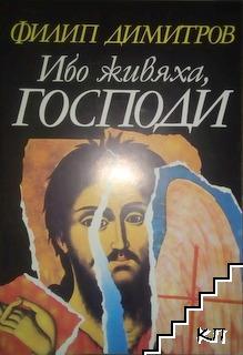 Ибо живяха, Господи