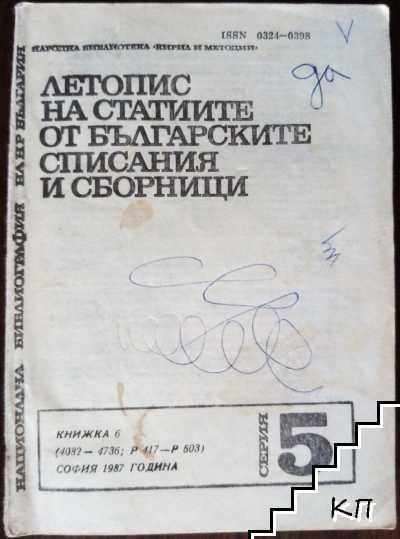 Летопис на статиите от българските списания и сборници. Кн. 6 / 1987