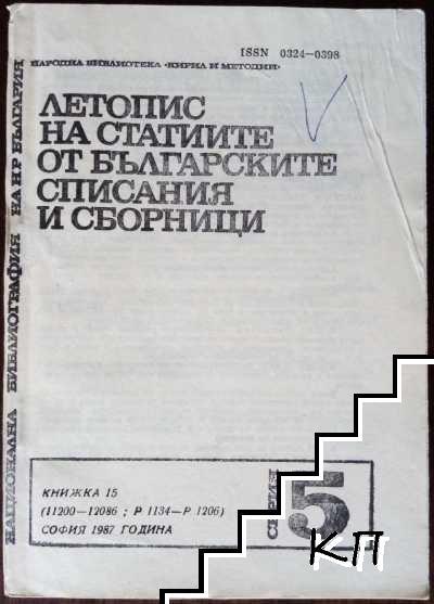 Летопис на статиите от българските списания и сборници. Кн. 15 / 1987