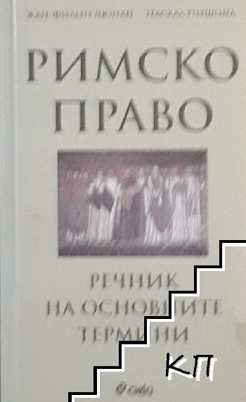Римско право. Речник на основните термини