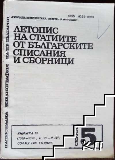 Летопис на статиите от българските списания и сборници. Кн. 10 / 1989