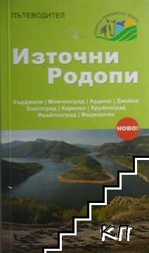 Първият туристически пътеводител на Източните Родопи