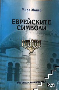 Еврейските символи