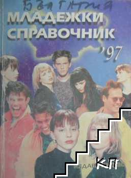 Младежки справочник '97
