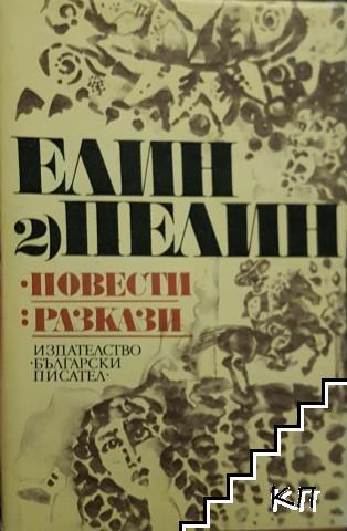 Съчинения в два тома. Том 2