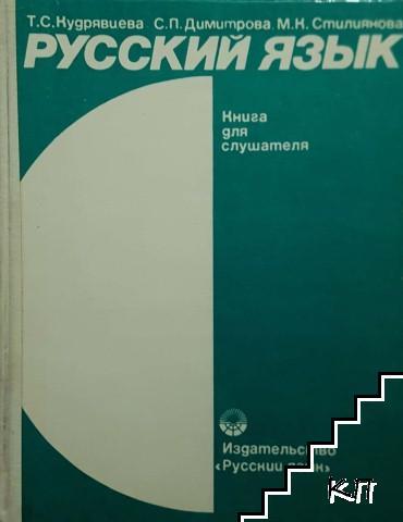 Руский язык. Книга для слушателя