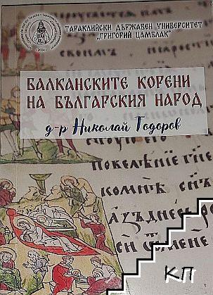 Балканските корени на българския народ