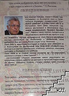 Балканските корени на българския народ (Допълнителна снимка 1)
