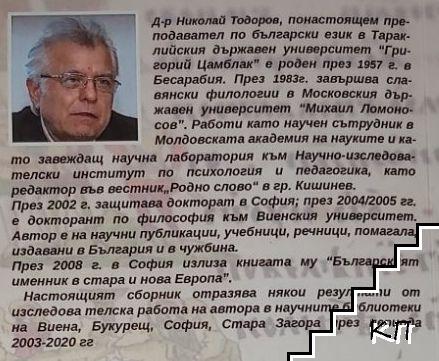 Балканските корени на българския народ (Допълнителна снимка 2)