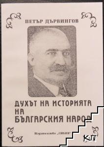 Духът на историята на българския народ