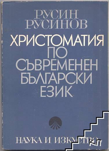 Христоматия по съвременен български език