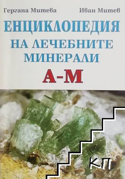 Енциклопедия на лечебните минерали. Част 1: А-М