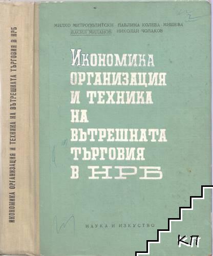 Икономика, организация и техника на вътрешната търговия в НРБ