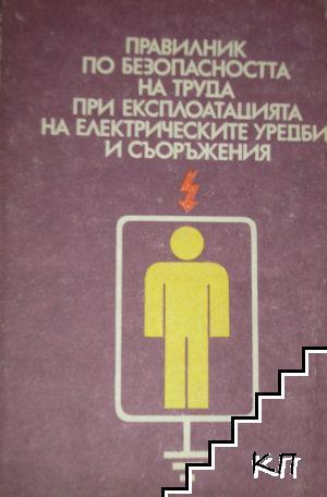 Правилник по безопасността на труда при експлоатацията на електрическите уредби и съоръжения