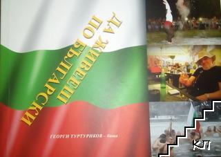 Да живееш по български
