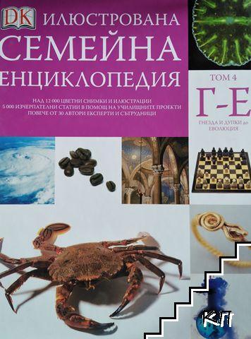 Илюстрована семейна енциклопедия. Том 4: Г-Е