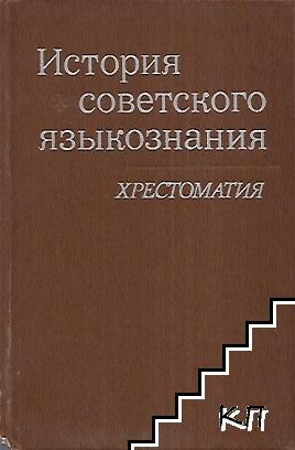 История советского языкознания