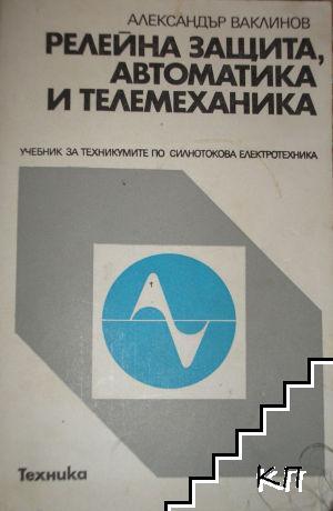 Релейна защита, автоматика и телемеханика