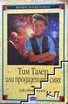 Тим Талер, или продаденият смях