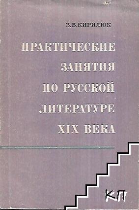 Практические занятия по русской литературе XIX века