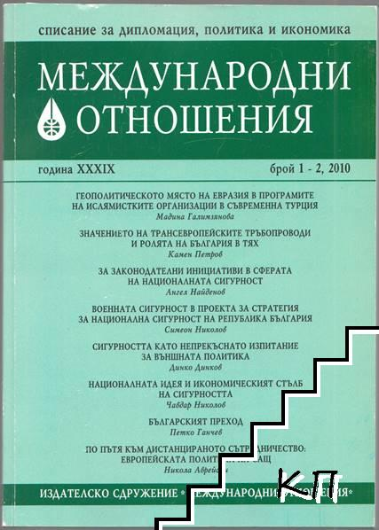 Международни отношения. Бр. 1-2 / 2010