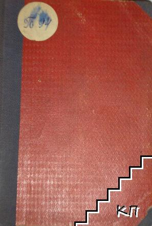 Съчинения. Пълно събрание въ десет тома. Том 1