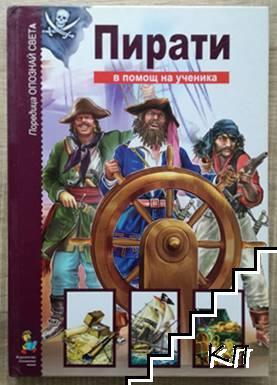 Пирати / Произход на човека