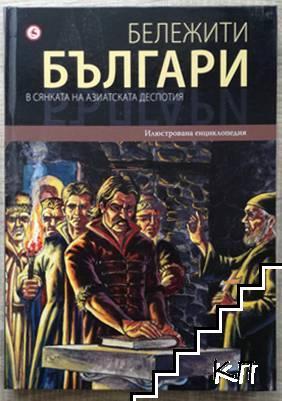 Бележити българи на съвременна България. Том 4: В сянката на азиатската деспотия