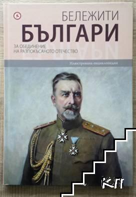 Бележити българи. Том 8: За обединение на разпокъсаното отечество