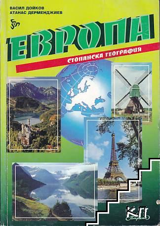 Европа. Стопанска география