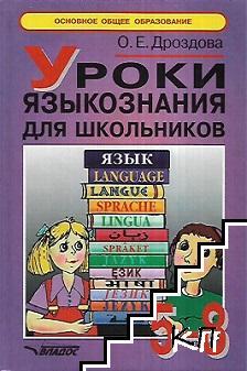 Уроки языкознания для школьников 5.-8. классы