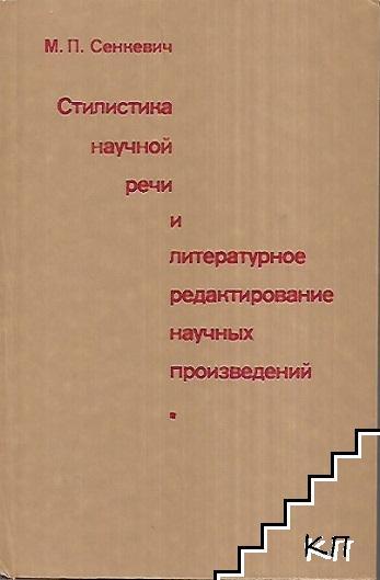 Стилистика научной речи и литературное редактирование научных произведений
