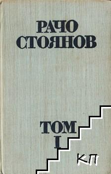 Съчинения в два тома. Том 1: Драми, повести и разкази, фелейтони, спомени