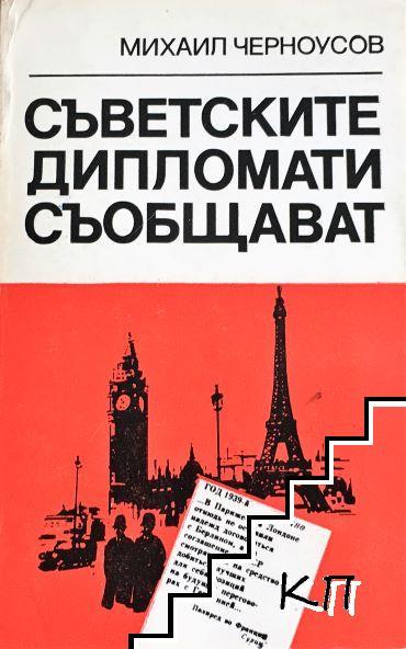 Съветските дипломати съобщават