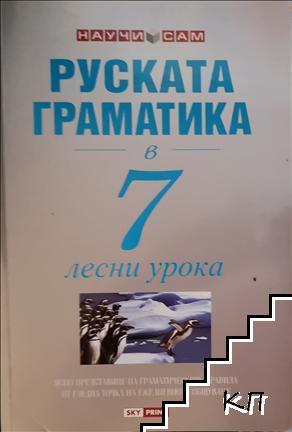 Научи сам руската граматика в 7 лесни урока
