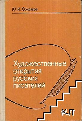 Художественные открытия русских писателей