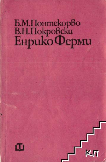 Енрико Ферми