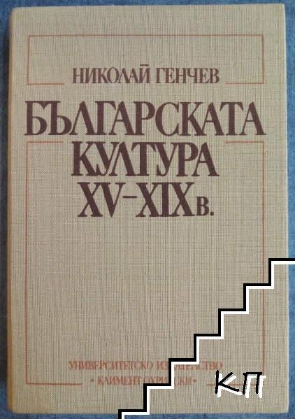 Българската култура ХV-ХІХ в.