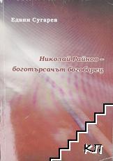 Николай Райнов - боготърсачът богоборец