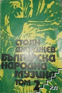 Българска народна музика. Том 2