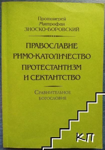 Православие, римокатоличество, протестантизм и сектантство