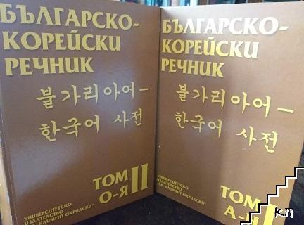 Българско-корейски речник Том 1-2