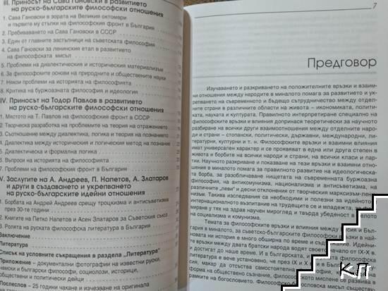 Философски отношения. Русия-България 1917-1944 (Допълнителна снимка 2)